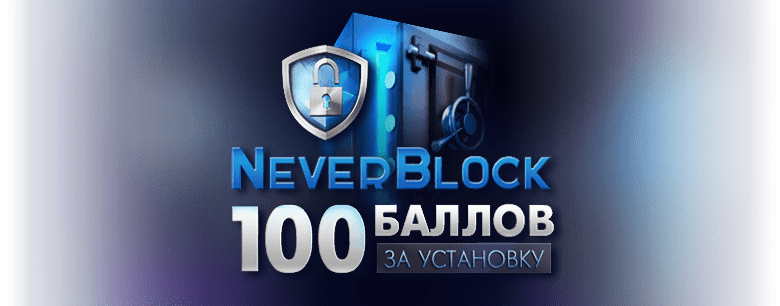 Плагин Neverblock приносит бонус